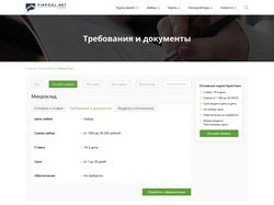 Дизайн для сайта кредит рейтинга FINPOOL