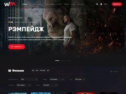 Верстка Онлайн портал фильмов