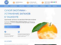 Aromania.uz - Создание сайт под ключ