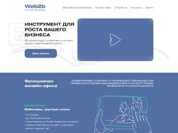 """Адаптивная верстка сайта """"Web2b"""""""