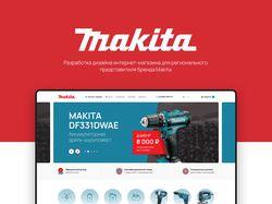 Makita — интернет-магазин