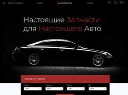 Website для магазина Автозапчастей