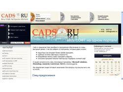 Cads.ru