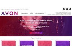 Сайт для представителя Avon
