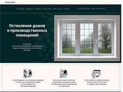 Сайт по остеклению домов