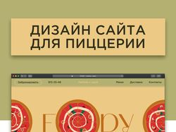 Дизайн для пиццерии FOODY