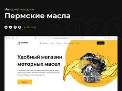 Дизайн лендинг-страницы для «OIL PERM»