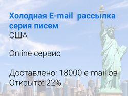 Холодная E-mail рассылка