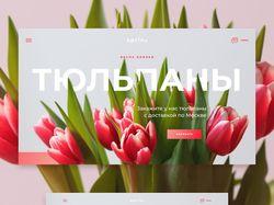 Цветочный веб дизайн