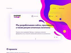 Дизайн сайта для дизайнерской студии