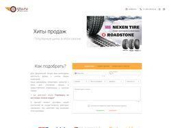 5tu.ru шины и диски