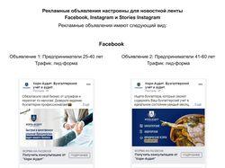 Таргетинг для аудиторской компании в FB, Instagram