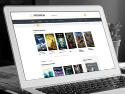 Библиотека электронных книг