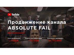 Продвижение YouTube канала ABSOLUTE FAIL