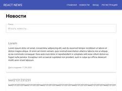 News App (гитхаб и демка в описании)