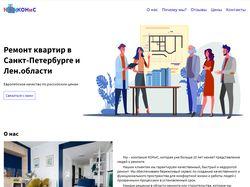 КОНиС - ремонт квартир в Санкт-Петербурге