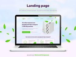 Landing Page (Рециркуляторы воздуха)