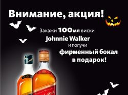 Тейбл-стенд Johnny Walker на Хеллоуин