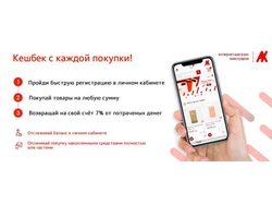 Баннер для компании по продаже мобильных аксесуаро