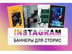 Баннеры для instagram-сторис