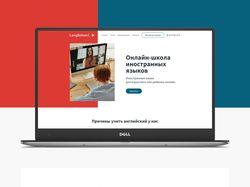 Дизайн онлайн школы LangSchool