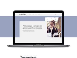 Дизайн сайта украшений