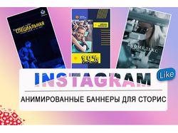 Анимированные баннеры для instagram-сторис