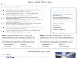 business-potolki.kiev.ua // Google Adwords
