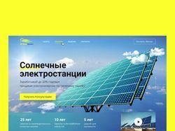 Дизайн лендинга по продаже Солнечных панелей
