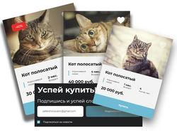 CATS | адаптив, сортировка, валидация форм, IE11