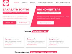TheTort - Маркетплейс кондитеров / Yii2