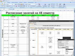 Программа составления расписаний