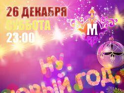 Афиша на в-ку «Ну, новый год, погоди!»