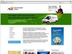 """Сайт компании """"Цветочный союз"""""""