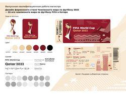 Фирменный стиль FIFA 2022