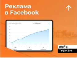 Реклама в Facebook, туризм
