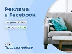 Реклама в Facebook, продажа мебели
