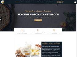 Разработка сайта для пекарни-столовой