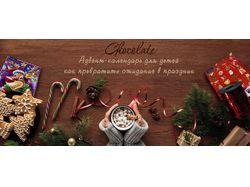 Баннер для рекламы шоколадного календаря