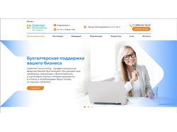 Сайт под ключ для бухгалтерской компании