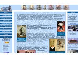 Сайт музея Ломоносова