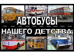 Автобусы нашего детства.