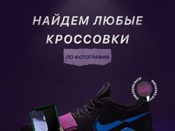 Магазин с поиском кроссовок по фотографии