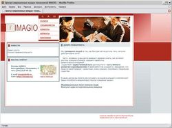 Центр современных имидж-технологий IMAGIO.