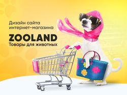Дизайн сайта интернет-магазина зоотоваров
