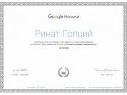 #Интернет-#маркетинг #Сертификат #Google Навыки