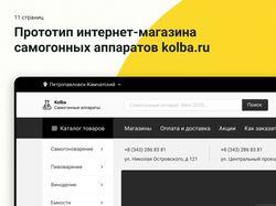 Прототип интернет-магазина самогонных аппаратов