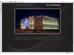 Сайт компании САРОС