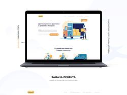Landing page для доставки — «Corlivery»