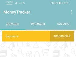 MoneyTracker